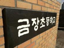 Geumjang Elementary School